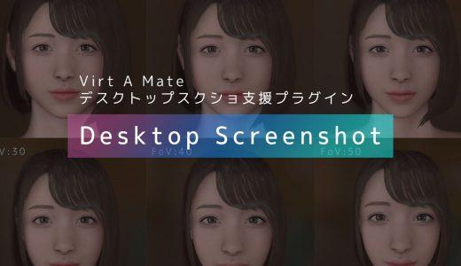 【Plugin配布】スクリーンショット強化&FoVを制限解除する「Desktop Screenshot」を作りました