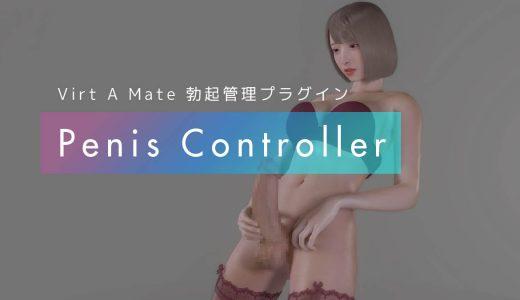 【配布】勃起過程をコントロールする「Penis Controller」とふたなりの覚書