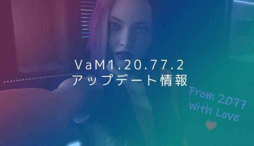 VaM1.20.77.2アップデート。サイバーパンクと見せかけて色々機能追加・改善されてます。